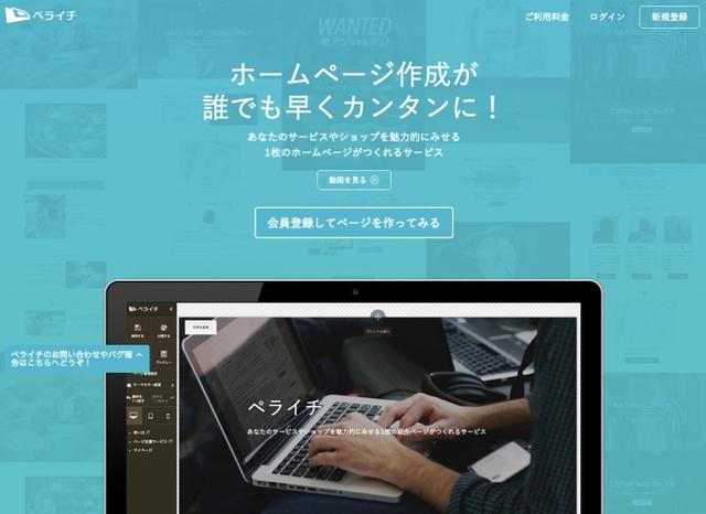 ホームページ作成サービス「ペライチ」.png