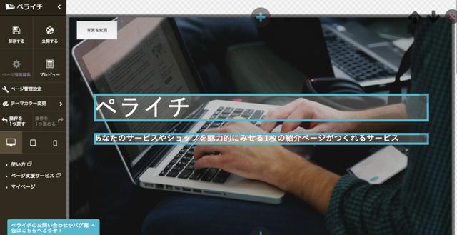 ホームページ作成サービス「ペライチ」2.png