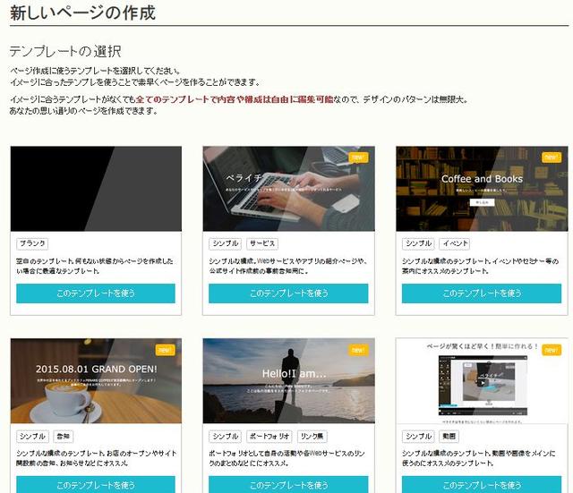 ホームページ作成サービス「ペライチ」4.png
